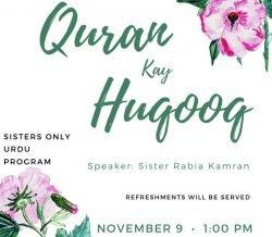 Mcc Women Committee: Quran Kay Hugoog